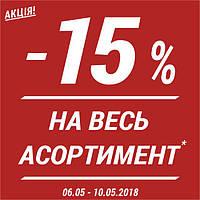 Знижка на весь одяг -15%