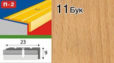Порожек уголком алюминиевый ламинированный 23х9 бук 2,7м, фото 2