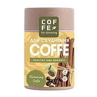КОФЕ ДЛЯ ПОХУДЕНИЯ № 20 (SLIMMING COFFEE №20) кофе для похудения