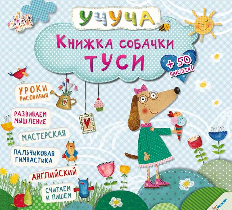 Пелікан Учуча РУС Книжка собачки Туси 3+