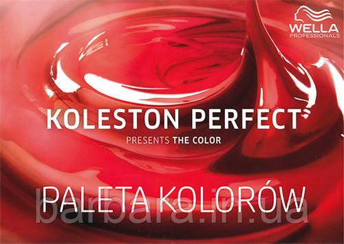 Фарбкарта Палитра Wella Koleston +Color touch (2 в одном) -2018!!!