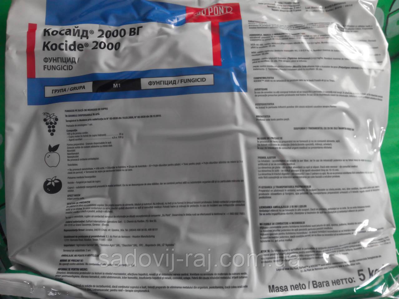 Фунгіцид Косайд 2000, 10 кг, DuPont