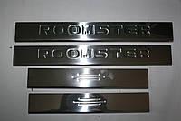 Skoda Roomster Накладки на пороги (4шт, нерж.)