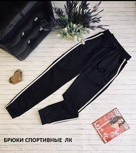 Женские брюки спортивные  ЛК