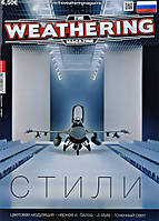 """Журнал """"Weathering"""" №12, Стили (Русский)"""