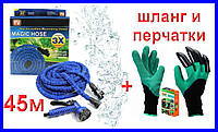Шланг поливочный MagicHOSE-45м + Садовые перчатки с когтями 2 в 1 Garden Gloves