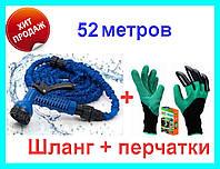 Шланг поливочный MagicHOSE-52м + Садовые перчатки с когтями 2 в 1 Garden Gloves