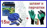 Шланг поливочный MagicHOSE-15м + Садовые перчатки с когтями 2 в 1 Garden Gloves