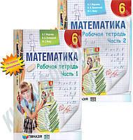 Рабочая тетрадь по математике в 2 частях. 6 класс новая программа. Автор: Мерзляк А.Г. Изд-во: Гимназия