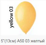 Воздушные шары 13см пастель желтый Gemar 05031