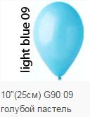 Воздушные шары 26 см пастель голубой Gemar 09091