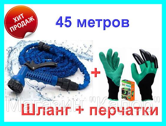 Шланг поливочный MagicHOSE-45м + Садовые перчатки с когтями 2 в 1 Garden Gloves, фото 2