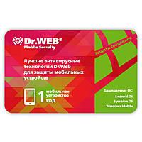 Антивирус Dr. Web Mobile Security 1 моб. устр. 1год скретч-карта (BHM-AA-12M-1-A3)