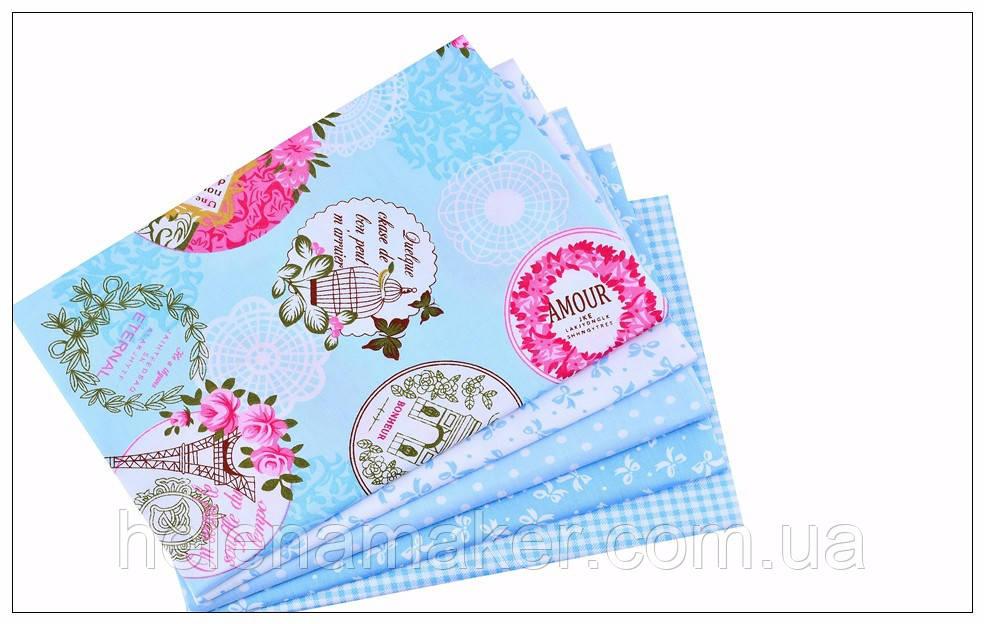 Набор тканей для пэчворка, скрапбукинга, рукоделия голубая Париж (5 отрезов  40*50 см)