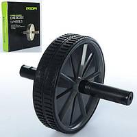 Тренажер MS 1480  колесо для мышц пресса, диам.18см,ручкиПВХ, в кор-ке, 22-26-5,5см