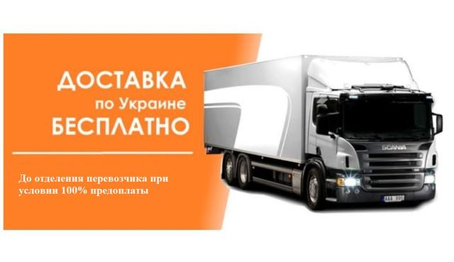Бесплатная доставка по територии Украины