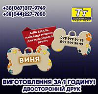 Адресники, жетоны, бирки для животных (Изготовление за 1 час в Киеве на Оболони)