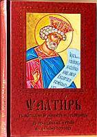 Псалтирь с указанием чтений на всякую потребу. На церковно-славянском языке. Очень крупный шрифт, фото 1