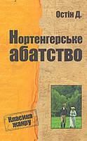 Книга Нортенгерське абатство. Автор - Джейн Остін (Країна мрій)