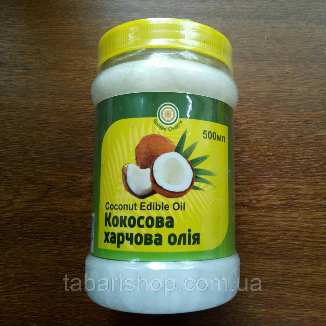 Кокосовое масло холодного отжима пищевое Golden Chakra, 500 гр