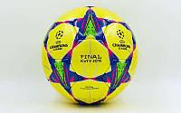 Мяч футбольный №5 PU ламин. CHAMPIONS LEAGUE FINAL KYIV 2018  (№5, 5 сл., сшит вручную)