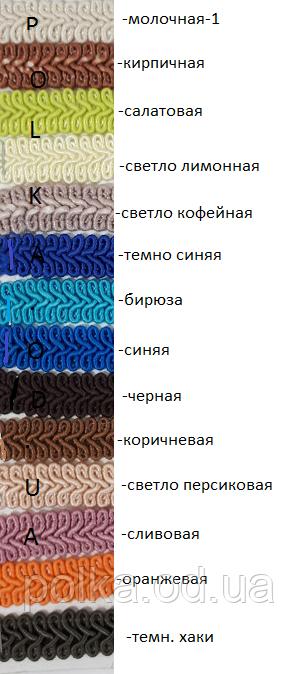 "Цветная тесьма "" шубная"",ширина 1,2см(1уп-50м)"