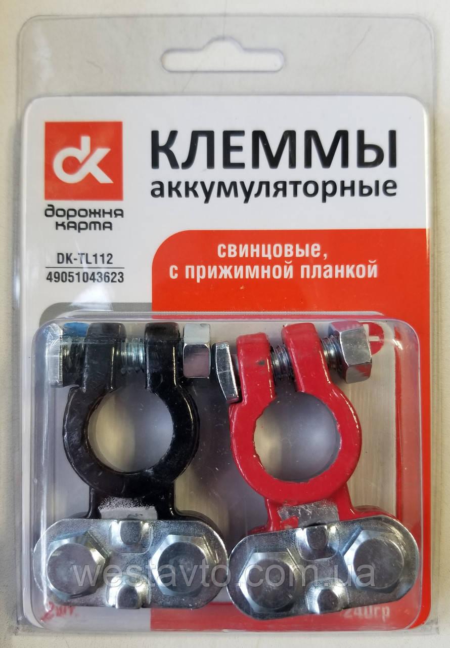Клеммы аккумуляторные свинцовые, с прижимной планкой, 240гр, 2 шт.