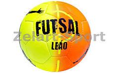 Мяч футзальный №4 SELECT FUTSAL LEAO (оранжевый-желтый)
