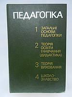 Педагогіка (б/у).