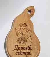 """Доска сувенирная с выжиганием девушки """"Дорогій сестрі"""" 14х25 см."""