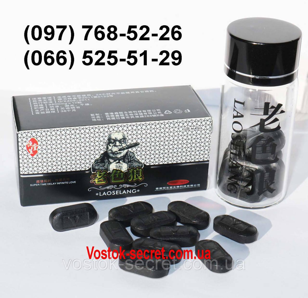 Китайский препарат для потенции Laoselang. 10табл.