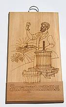 """Дошка сувенірна з випалюванням винороба і написи """"Закарпаття"""" 19х33 див."""