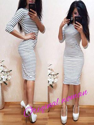 Облегающее платье в полоску