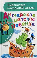 Английские детские песенки, С.Маршак