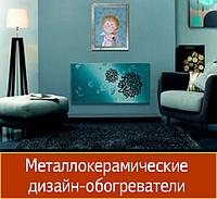 Керамогранитные инфракрасные дизайн электрообогреватели Уден-с