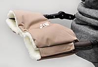 Муфта для рук на коляску и санки на овчине бежевая с утеплителем на ручку, фото 1