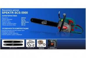 Бензопила Spektr Professional SCS-5900