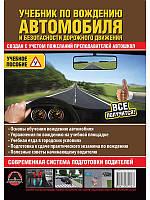 Учебник по вождению автомобиля и безопасности дорожного движения Монолит