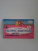Експрес контроль Картки з математики 1 клас Частина 1 Лишенко Генеза, фото 1