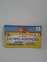 Експрес контроль Картки з математики 2 клас Частина 1 Лишенко Генеза, фото 1