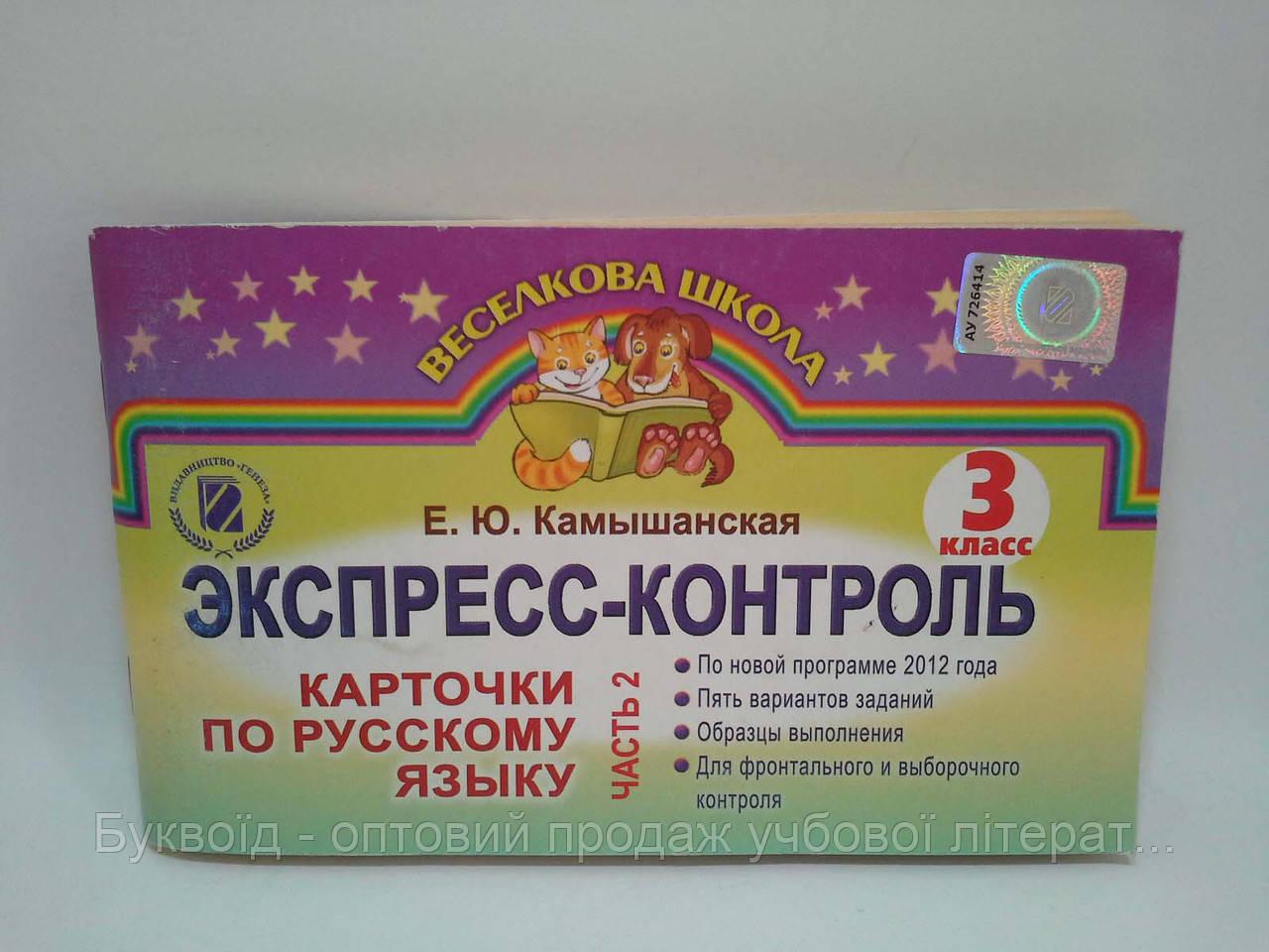 Експресс контроль Карточки по Русский язык 3 клас Частина 2 Камышанская Генеза