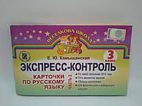 Експресс контроль Карточки по Русский язык 3 клас Частина 2 Камышанская Генеза, фото 1