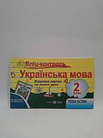 Бліц Українська мова 2 клас до Захарійчук Частина 1 Відривні картки на кожен урок