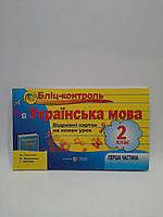 Бліц Українська мова 2 клас до Вашуленко Частина 1 Відривні картки на кожен урок