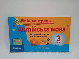 Бліц Англійська мова 3 клас до Карпюк Євчук