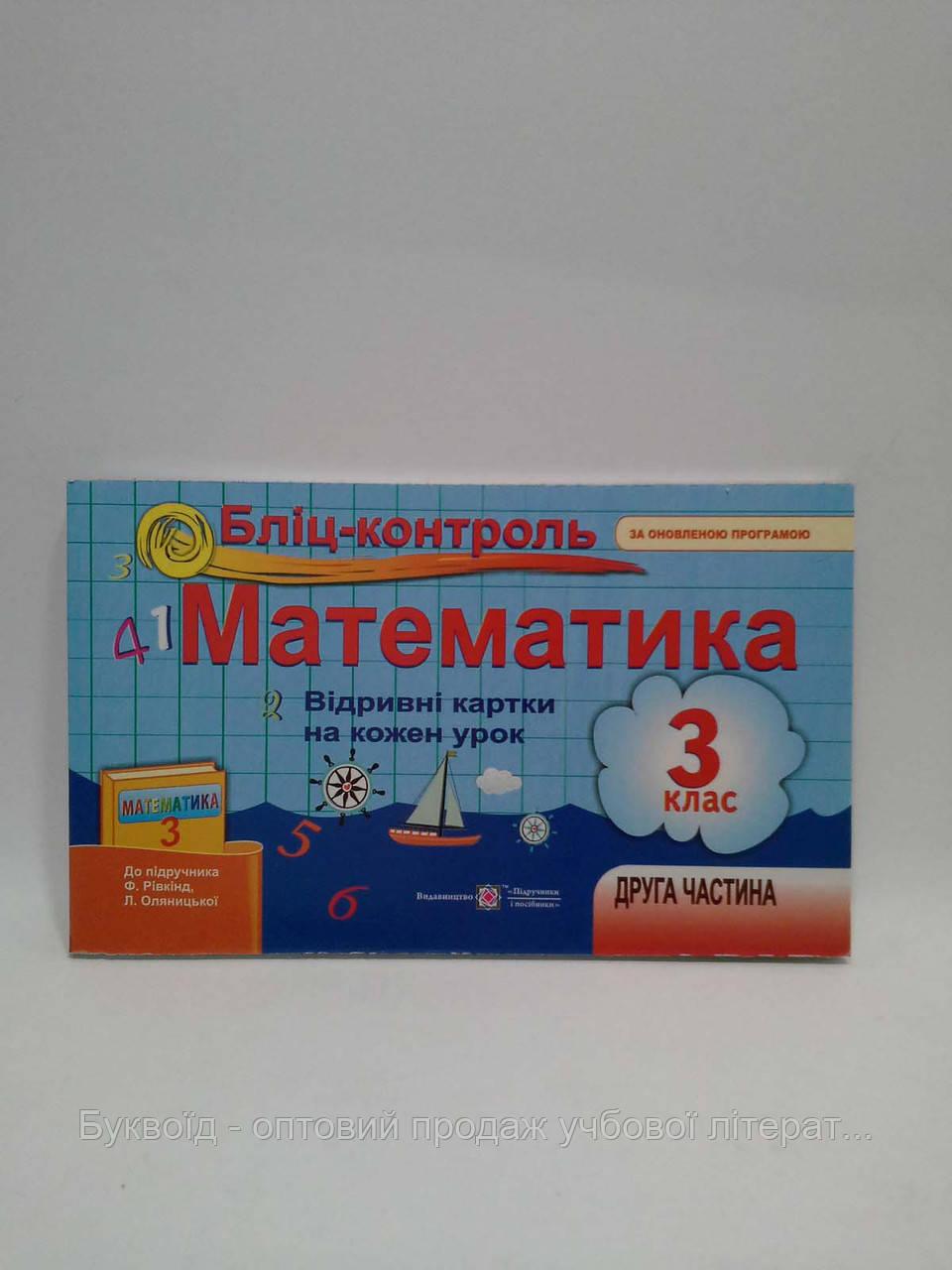 Бліц Математика 3 клас до Рівкінд Частина 2 Відривні картки на кожен урок