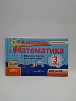 Бліц Математика 3 клас до Рівкінд Частина 2 Відривні картки на кожен урок, фото 1