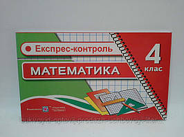 Математика 4 клас до чинних підручників Експрес контроль