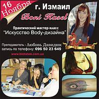 16.11.2014 г.Измаил Практический мастер-класс