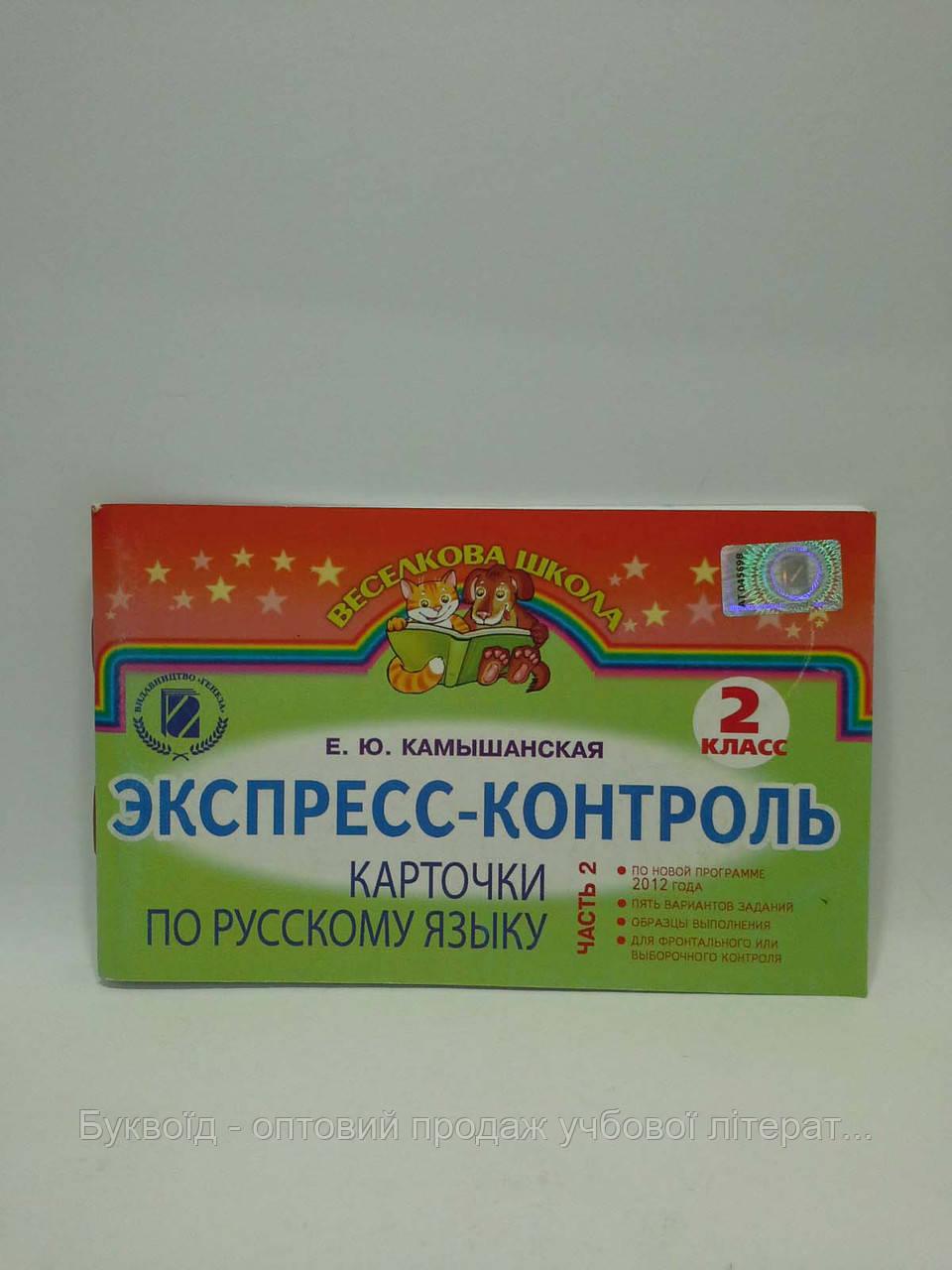 Експрес контроль Русский язык 2 клас Частина 2 Камышанская Генеза